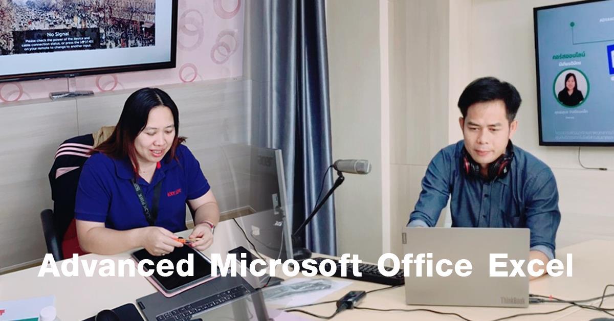 CITCOMS จัดโครงการ พัฒนาศักยภาพบุคลากรด้านเทคโนโลยีสารสนเทศ ปี 2564  เรื่อง Advanced Microsoft Office Excel PivotTable and PivotChart